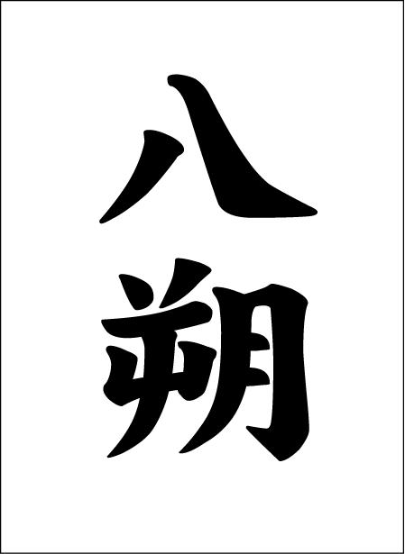 https://neorail.jp/forum/uploads/Kaisho_Hassaku.png