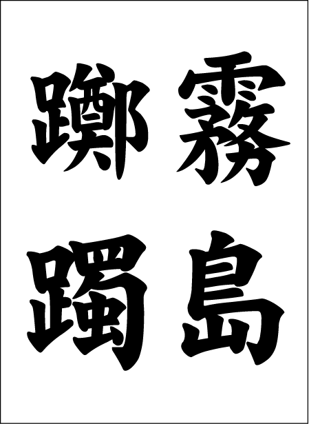 https://neorail.jp/forum/uploads/Kaisho_Kirishimatsutsuji.png