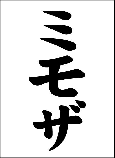 https://neorail.jp/forum/uploads/Kaisho_Mimosa.png