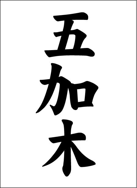 https://neorail.jp/forum/uploads/Kaisho_Ukogi.png