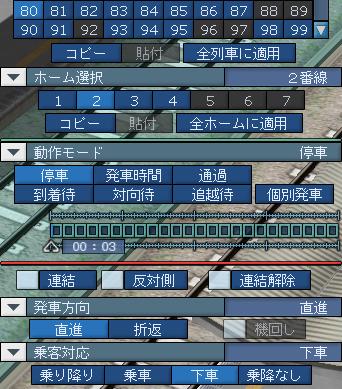 https://neorail.jp/forum/uploads/a9v2_20130214_emu_dia01.80-069.png